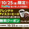【10月25日限定!!】FamiPay払いでコーヒー無料クーポンプレゼント!キャンペーン