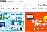 【NECダイレクト】1番還元率が高いポイントサイトを調査してみた!