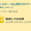 【5,700名に当たる!!】サンスター「ガム歯周プロケア ペースト」プレゼント!キャンペーン