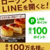 【最大100万名に当たる!!】ローソン店内でLINEを開くと、バスチー -バスク風チーズケーキ-引換券やLINEポイントがその場で当たる!キャンペーン