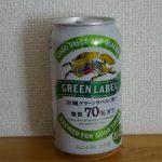 【コジ活!!】淡麗グリーンラベル350ml缶1本 無料で引換えてきた!