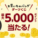 【最大5,000ポイントが当たる!!】楽天イーグルス感謝祭 お買いものパンダダーツくじ