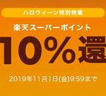 【1日限定!!】楽天ポイント10%還元!楽天Rebates ハロウィーンキャンペーン
