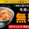 【30万名に当たる!!】吉野家 牛丼(並盛)無料クーポンが当たる!キャンペーン