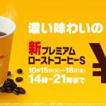 【4日間限定!!】マクドナルド「プレミアムローストコーヒー」Sサイズが無料!