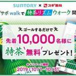 【先着1万名!!】ゴールするだけで「特茶」無料クーポンプレゼント!キャンペーン
