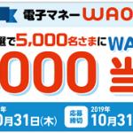 【5,000名に当たる!!】10,000WAONポイントが当たる!キャンペーン