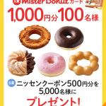 【合計5,100名に当たる!!】ミスタードーナツ1,000円分カードまたはニッセン500円OFFクーポンが当たる!キャンペーン