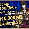 【1万名に当たる!!】Amazonギフト券100円分が当たる! 怪盗ロワイヤル10周年記念キャンペーン