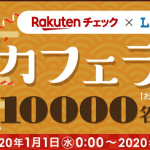 【1万名に当たる!!】ローソンにチェックインでカフェラテ(M)無料引換券が当たる!楽天チェック キャンペーン