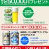 【最大25万名に当たる!!】淡麗グリーンラベル350ml缶1本無料引き換え券が当たる!キャンペーン