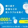 【2万名に当たる!!】資生堂 IHADA〈イハダ〉薬用バーム プレゼント!キャンペーン