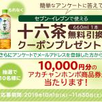 【全プレ!!】アサヒ十六茶 660ml 無料クーポンGET!
