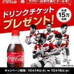 【先着15万名!!】Coke ONドリンクチケットをプレゼント!ラグビー日本代表応援キャンペーン