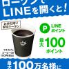 【最大100万名に当たる!!】ローソン店内でLINEを開くと、マチカフェコーヒー(S)引換券やLINEポイントがその場で当たる!キャンペーン