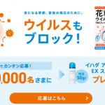 【1万名に当たる!!】資生堂 IHADA〈イハダ〉アレルスクリーンEX プレゼント!キャンペーン