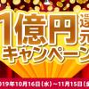 【みんなで山分け!!】dカード 1億円還元キャンペーン