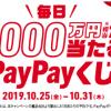 【毎日引ける!!】毎日合計1,000万円相当が当たるPayPayくじ