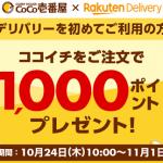 【1,000ポイントもらえる!!】ココイチで楽天デリバリー初めて利用で1,000ポイントプレゼント!キャンペーン
