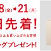 【4日間限定!!毎日先着】ユニクロ エコバッグプレゼント!キャンペーン
