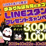 【1,000名に当たる!!】LINEポイント3,000ポイントが当たる!キャンペーン