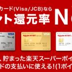 【楽天銀行デビットカード】1番還元額が高いポイントサイトを調査してみた!