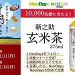 【1万名に当たる!!】新之助 玄米茶が当たる!キャンペーン