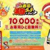 【1万名に当たる!!】かっぱ寿司 お寿司ひと皿無料クーポンが当たる!キャンペーン