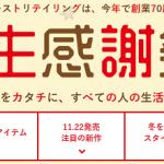 【1,000円クーポンプレゼント!!】ユニクロ誕生感謝祭 総額10億円を還元!!