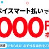 【1,000円分ポイントもらえる!!】メルペイスマート払いをはじめると1,000ポイントプレゼント!キャンペーン