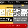 【ポイント最大7倍!!】楽天市場 おひとりさまDAY 超ポイントバック祭