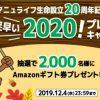 【2,000名に当たる!!】Amazonギフト券200円分がその場で当たる!キャンペーン