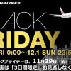 【3日間限定!!】JAL ブラックフライデー開催!