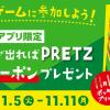 【ファミペイアプリ】グリコ プリッツ<旨サラダ>無料クーポンプレゼント!キャンペーン