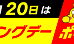 【ポイント20倍!!】毎月20日はdショッピングデー!ポイント20倍キャンペーン