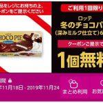 【当選!!】イオンお買物アプリで「冬のチョコパイ」無料クーポンが当たった!