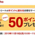 【50ポイントもらえる!!】楽天パシャ 新規利用登録キャンペーン