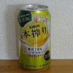 【コジ活!!】キリン 本搾りチューハイ 350ml缶を実質無料で購入!