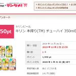 【先着!!】キリン 本搾り チューハイ 350ml缶 100%還元モニター 実質無料!