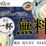 【丸亀製麺】釜玉うどんを注文でもう一杯「釜玉うどん(並)」が無料!キャンペーン