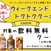 【15万名に当たる!!】ローソン 対象飲料の無料クーポンが当たる!キャンペーン