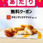 【当選!!】スマートニュースで「チキンマックナゲット5ピース」無料クーポンが当たった!