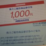 【株主優待】ヒマラヤの株主優待到着!