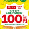 【大行列!!】サブウェイ 今年最後の大感謝祭 1個購入で2個目が100円になるので買ってみた!