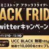 【1万名に当たる!!】UCCブラック無糖185g缶無料券が当たる!キャンペーン