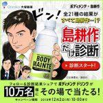 【10万名に当たる】ボディメンテ ドリンク無料クーポンが当たる!ボディメンテ×島耕作 キャンペーン