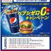 【無料でもらえる!!】ロッテリア ペプシゼロ 0円キャンペーン