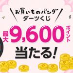 【最大9,600ポイントが当たる!!】楽天市場のブラックフライデー お買いものパンダ ダーツくじ 開催中!