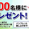 【5,000名に当たる!!】日清焼そばU.F.O. 油そば 辛口濃い濃いラー油マヨ付きが当たる!キャンペーン