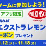【ファミペイアプリ】ウィルキンソン タンサン エクストラ レモン490ml 無料クーポンプレゼント!キャンペーン